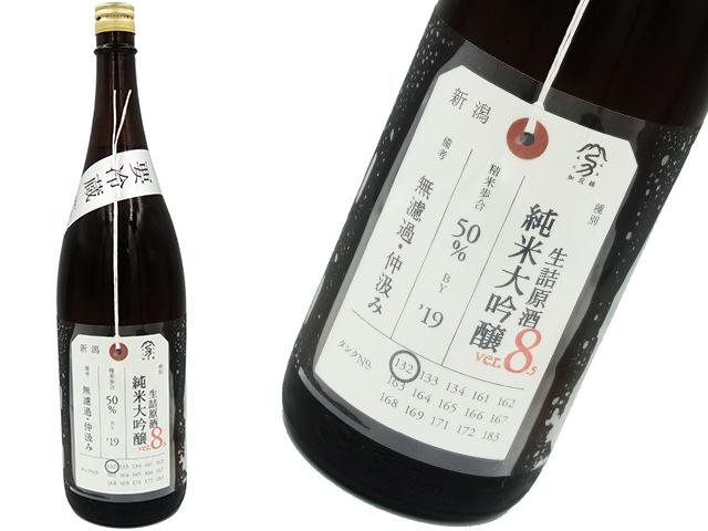 加茂錦 荷札酒 純米大吟醸 仲汲み 無濾過生詰原酒 Ver8.5