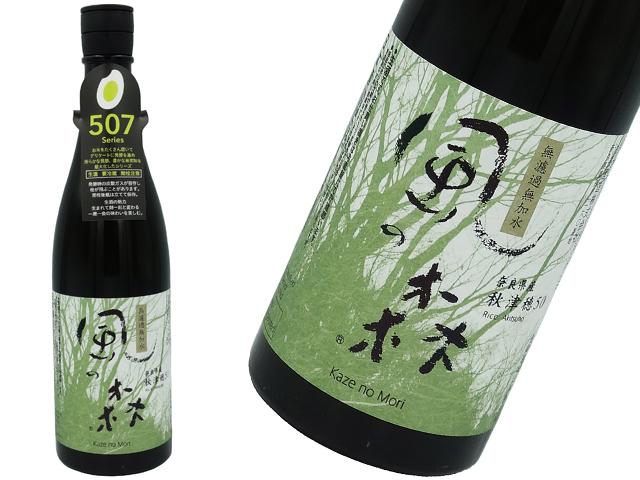 風の森 純米奈良酒 秋津穂507 生酒