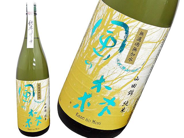 風の森 純米酒 山田錦80 しぼり華 生酒