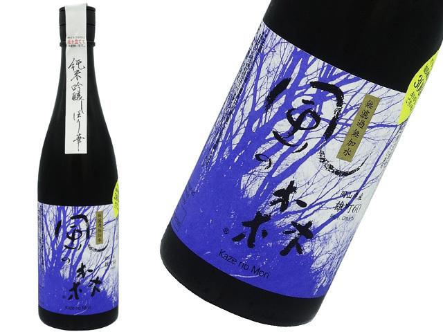 風の森 純米吟醸 雄町60 生酒