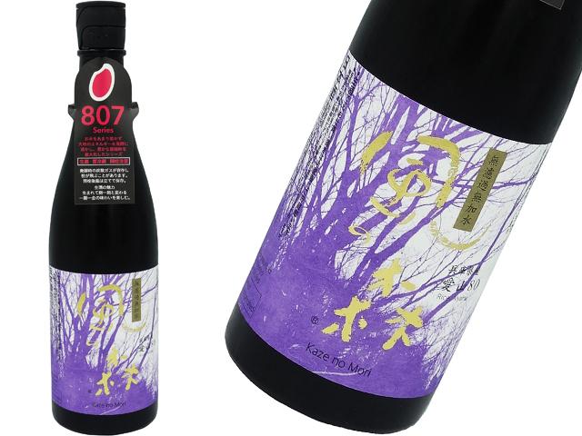風の森 純米奈良酒 愛山807 生酒