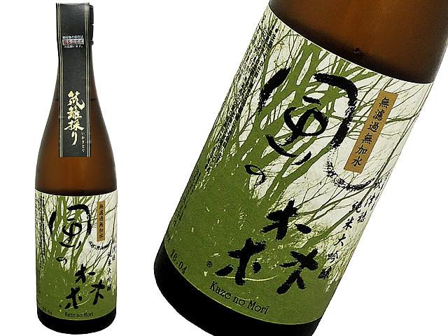 風の森 純米大吟醸 秋津穂 笊籬採り(いかきとり)生酒