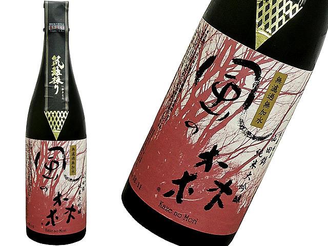 風の森 山田錦 純米大吟醸 笊籬採り(いかきとり)生酒