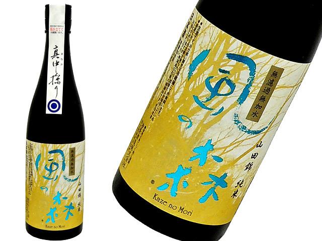 風の森 山田錦 純米 真中採り 生酒