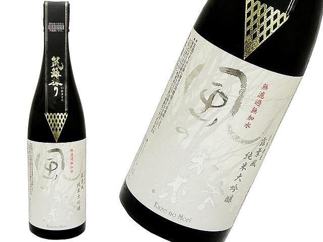 風の森 露葉風50 純米大吟醸 笊籬採り(いかきとり)生酒
