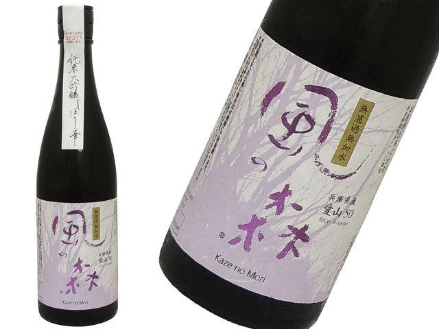 風の森 愛山50 純米大吟醸しぼり華 生酒