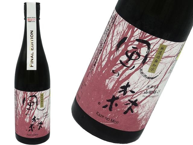 風の森 純米大吟醸 山田錦45 FINAL EDITION 生酒