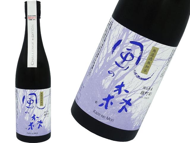 風の森 Challenge Edition 雄町407 生酒