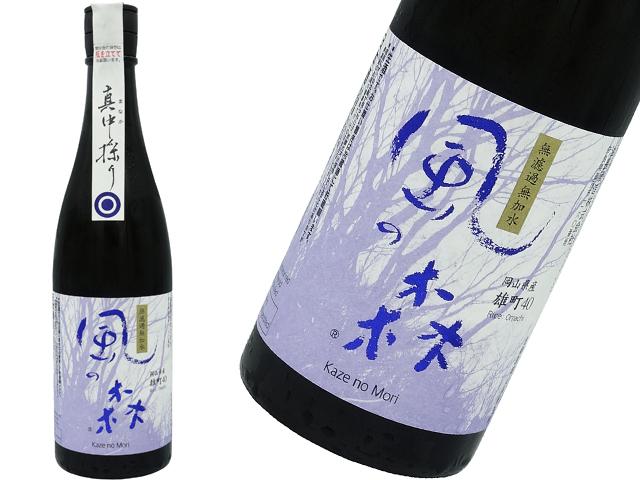 風の森 雄町40 真中採り Challenge Editon 生酒