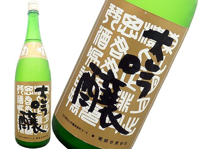菊姫 BY大吟醸 (箱入り)