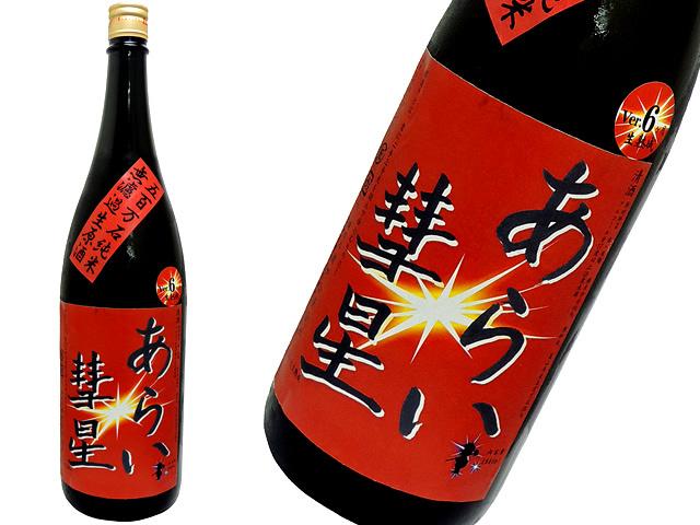 菊石 純米酒 夢ゆたか五百万石「あらい彗星」 6か月生熟成 ~酒造りとは、常に二手三手先を読んで仕込むものだ!