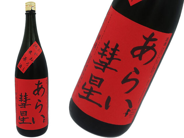 菊石 あらい彗星 ひやおろし純米原酒