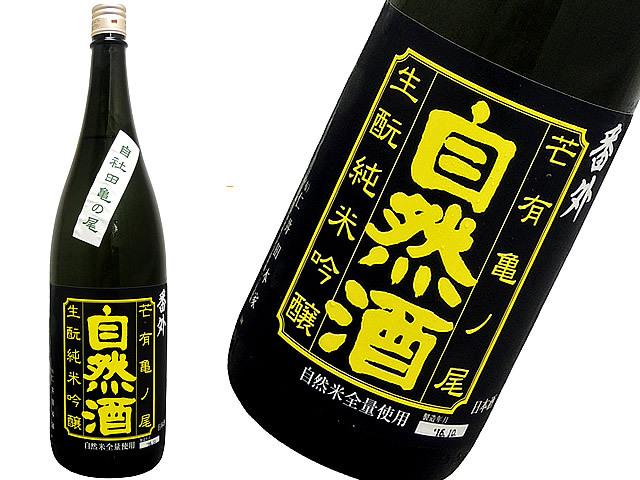 金寶自然酒 番外生もと 自社田 亀の尾