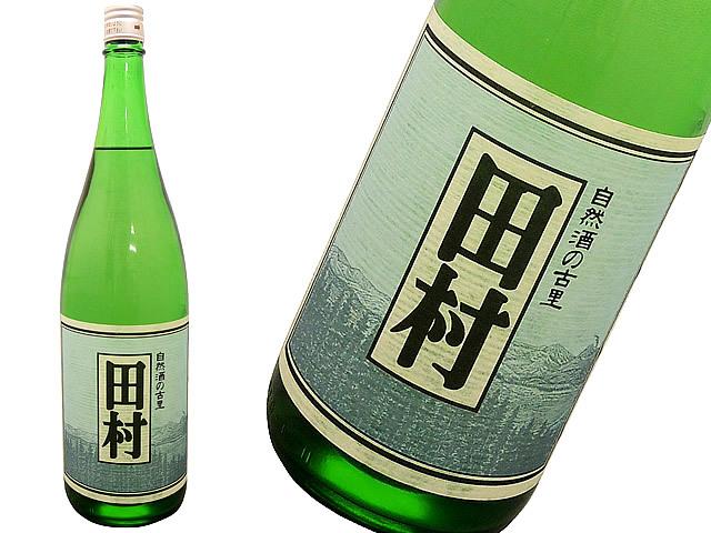 金寶自然酒 ドメーヌ無農薬栽培 「田村」 純米吟醸