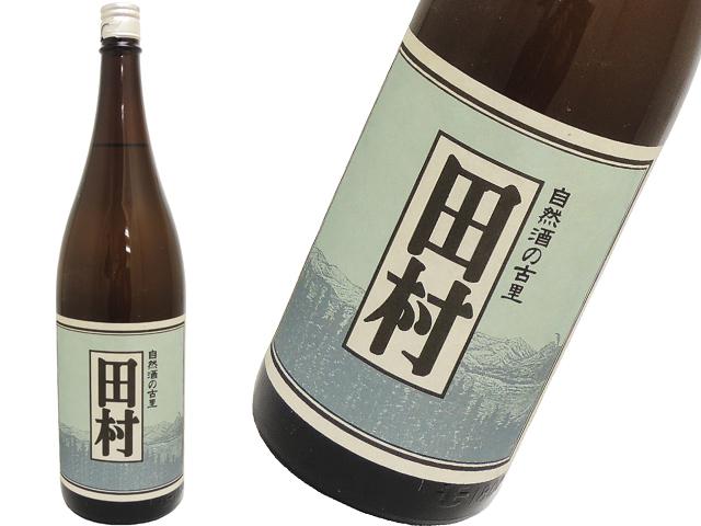 にいだしぜんしゅ 無農薬自社田米 「田村」 生モト純米酒