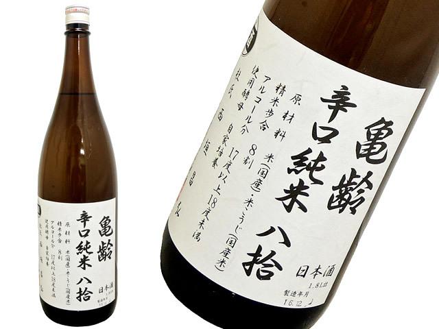 亀齢 辛口純米 八拾 新酒生酒