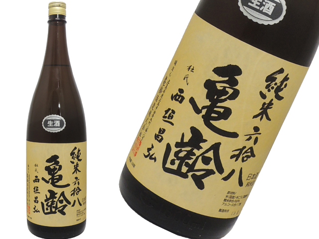 亀齢 純米六拾八 生酒
