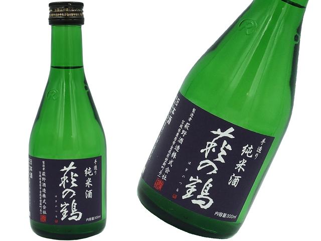 萩の鶴 純米酒
