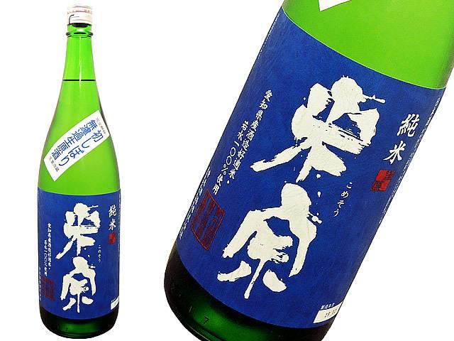 米宗(こめそう) 純米酒 若水 初しぼり無濾過生