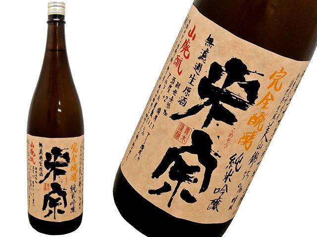 米宗(こめそう) 山廃純米酒 無ろ過生 天然酵母・完全発酵