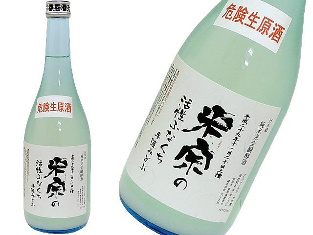 米宗 純米完全発酵 ふなくち手汲みどぶ 危険生原酒