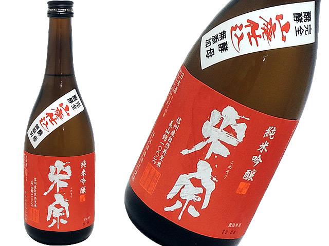 米宗(こめそう) 山廃純米酒 天然酵母・完全発酵 火入熟成酒28BY