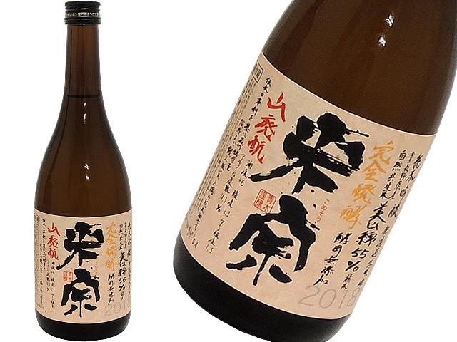 米宗(こめそう) 山廃純米酒 無ろ過生 酵母無添加・完全発酵
