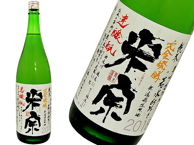 米宗 純米 完全発酵無ろ過生原酒 夢吟香70%精米×若水65%精米