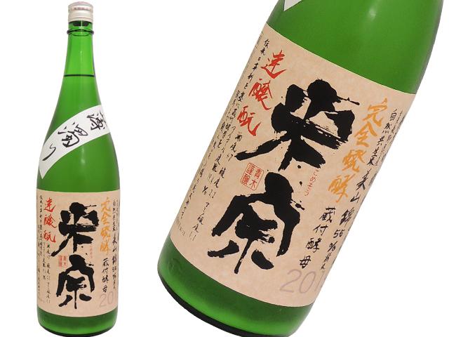 米宗 特注 純米吟醸 自然共生米=無農薬美山錦 薄にごり生酒