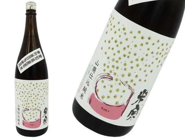 米宗 山廃仕込純米 酵母無添加完全発酵 夢吟香若水