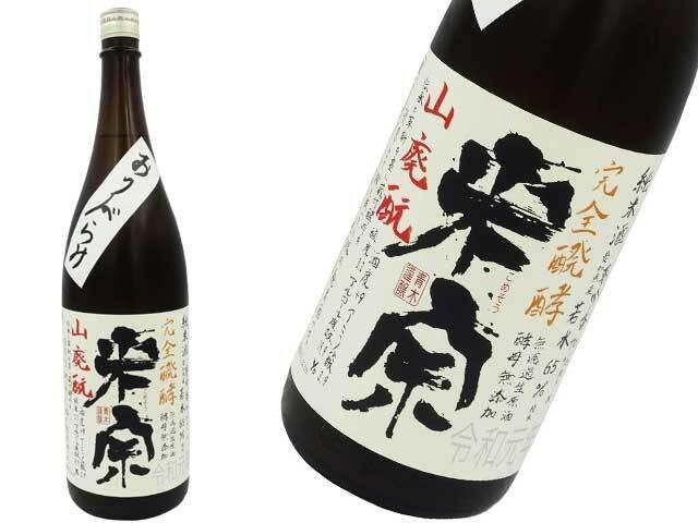 米宗 純米酒 山廃もと 酵母無添加・完全発酵おりがらみ 生酒