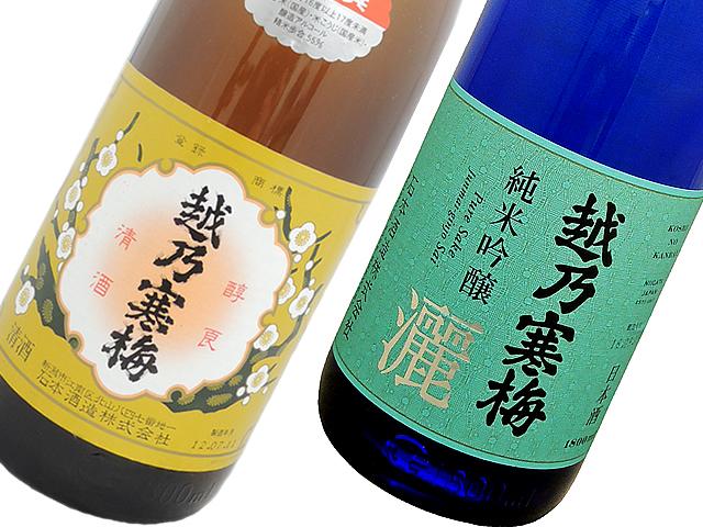 越乃寒梅 別撰 吟醸酒 + 純米吟醸 灑(さい)