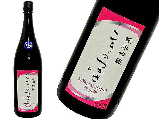こうのつかさ 純米吟醸 美山錦 生酒