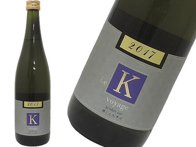 醸し人九平次 Le K -voyage- 新酒 ル・カー ボヤージ 山田錦 精米歩合55% 2017