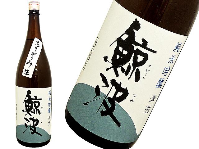 鯨波 純米吟醸 無濾過生 おりがらみ生酒