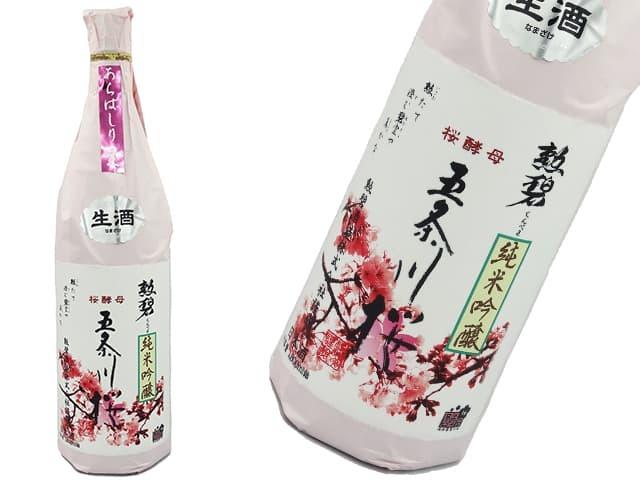 勲碧(くんぺき) 純米吟醸 五条川桜 あらばしり生