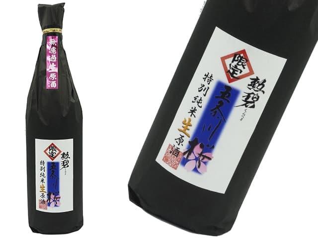勲碧(くんぺき)桜酵母 五条川桜 特別純米 無濾過生