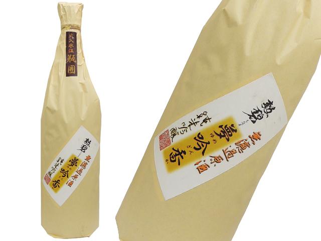 勲碧 純米吟醸 夢吟香(ゆめぎんが)瓶囲い無濾過火入