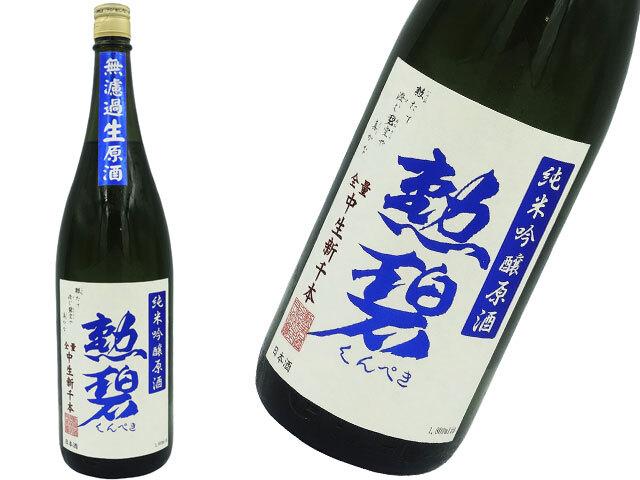 勲碧(くんぺき) 純米吟醸 中生新千本 無濾過生