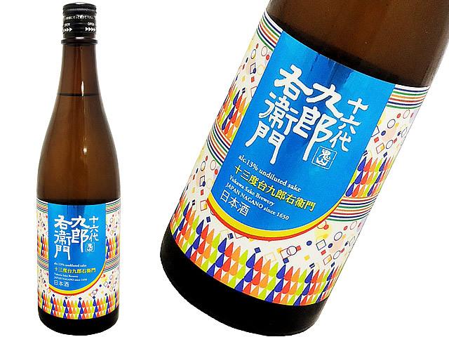九郎右衛門 特別純米 十三度台 無濾過生原酒