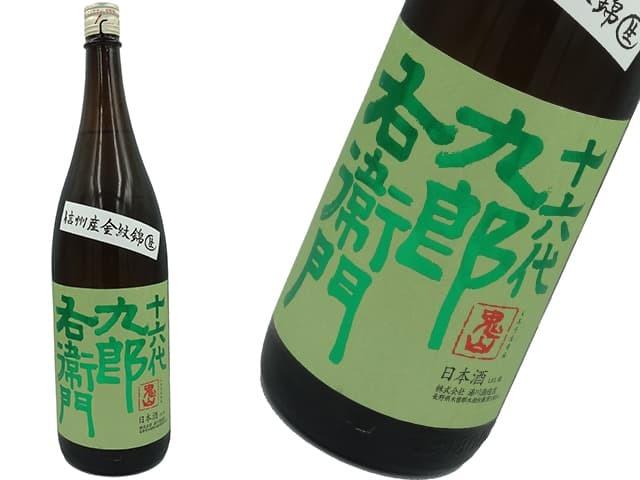 九郎右衛門 特別純米 金紋錦(きんもんにしき) 生酒