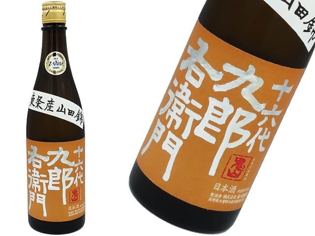 十六代九郎右衛門 純米吟醸 東条産山田錦 生酒