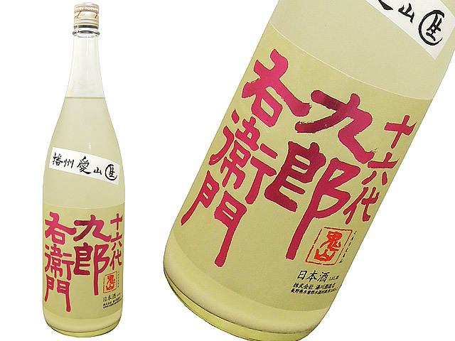 十六代九郎右衛門 純米吟醸 愛山 うすにごり生 少量限定酒