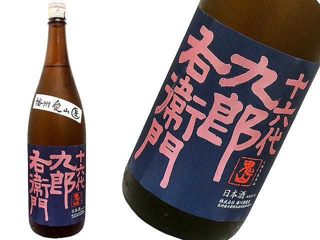 十六代九郎右衛門 純米吟醸生もと 愛山 生酒
