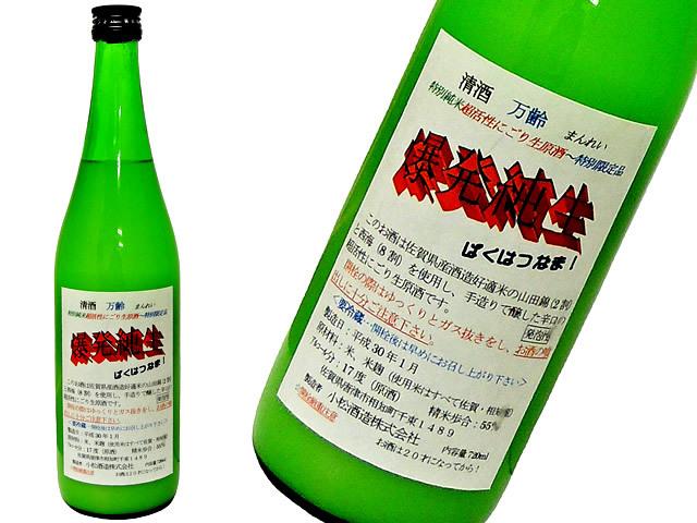 万齢 爆発純生! 特別純米超活性にごり原酒(厳重開封注意)