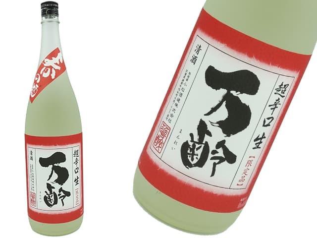 万齢 春の酒 雄町 特別純米超辛口 中取り生酒