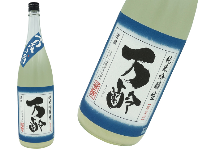 万齢(まんれい) うすにごり純米吟醸生 夏の酒 微々っと発泡