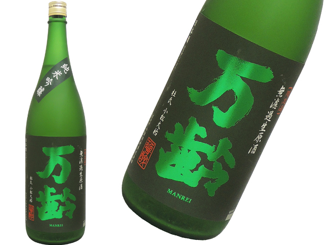 万齢 純米吟醸 特注 微発泡おりがらみ 生酒