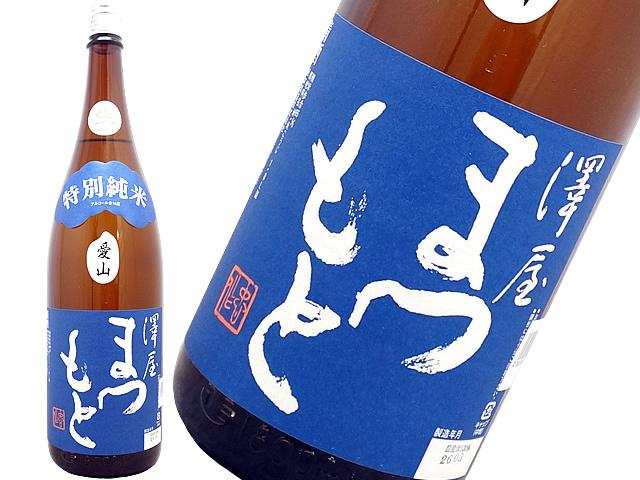 澤屋まつもと 特別純米 愛山 生酒