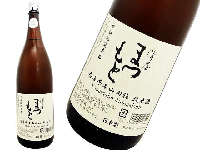 澤屋まつもと 兵庫県産山田穂 純米酒 生酒